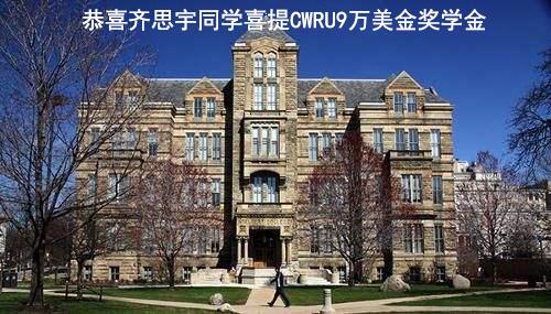 恭喜齐思宇同学喜提CWRU9万美金奖学金